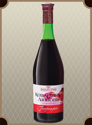 Купить Вино Любви Последняя Серия